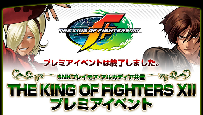 The King of Fighters XII P_kof12pre_01