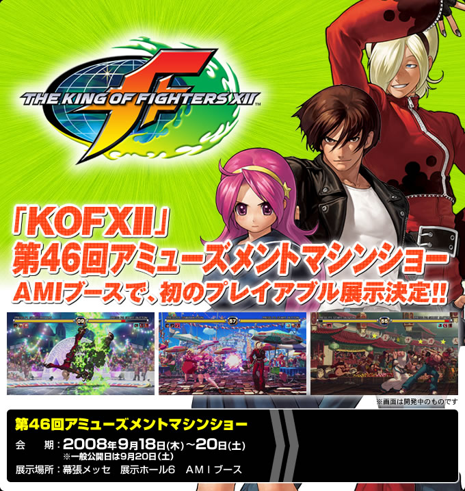 http://game.snkplaymore.co.jp/event/kof-xii/img/p_080828.jpg