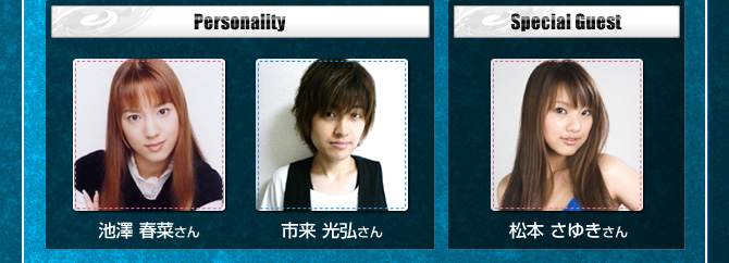 ■Personality:池澤 春菜さん 市来 光弘さん