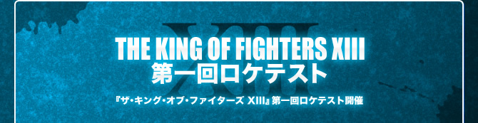 THE KING OF FIGHTERS XIII 第一回ロケテスト