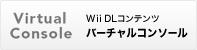 バナー:Wii DLコンテンツ バーチャルコンソール