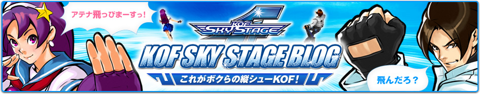 KOF SKY STAGE BLOG