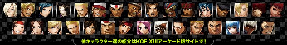 ザ・キング・オブ・ファイターズの登場人物 - List of The King of Fighters characters