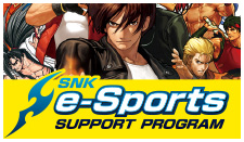 KOF XIV e-Sports SUPPORT PROGRAM(サポートプログラム)