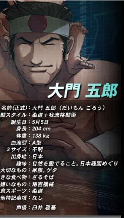 大門五郎の画像 p1_20