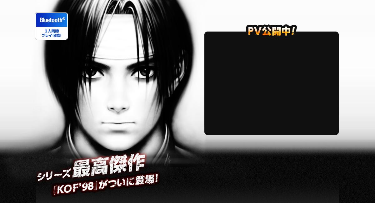 http://game.snkplaymore.co.jp/official/kof98/img/main01.jpg