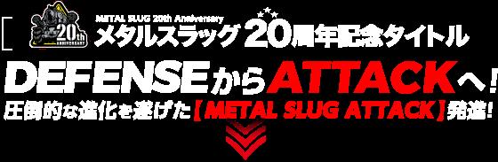 metal slug attack ios android snk