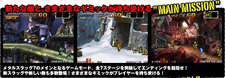 http://game.snkplaymore.co.jp/official/ms7/system/img/p_mission.jpg