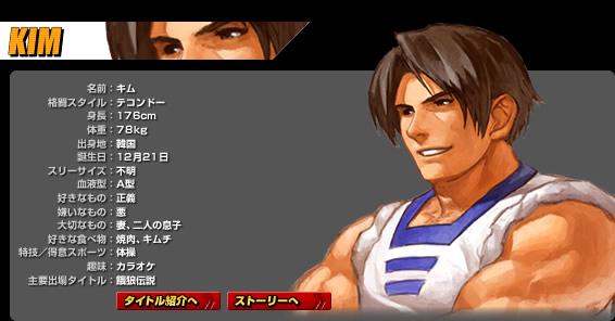 imagenes de algunos de los personajes del kof