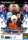 PS2版 THE KING OF FIGHTERS -ネスツ編-パッケージ